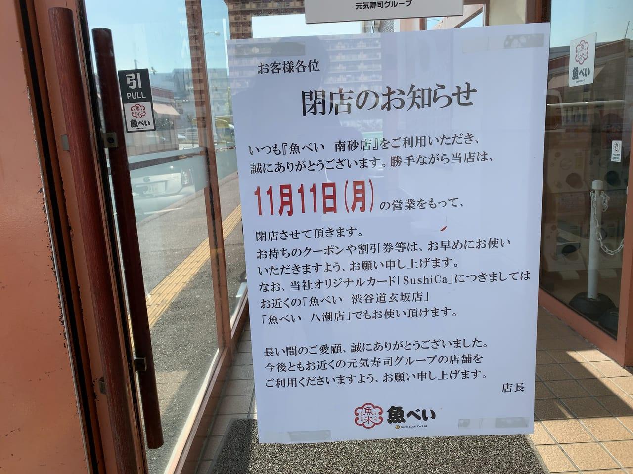 魚べい南砂店閉店お知らせ