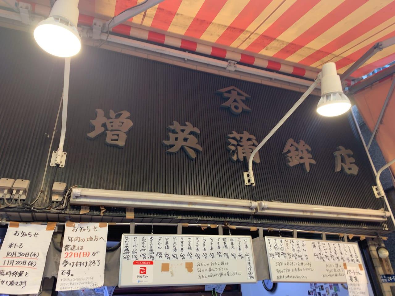 増英蒲鉾店
