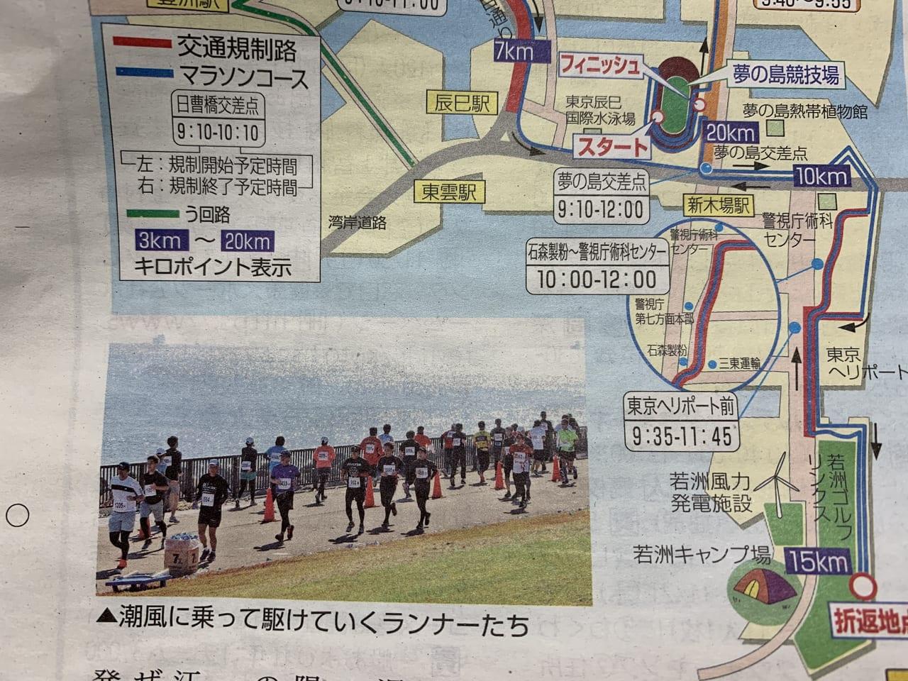 江東シーサイドマラソン2019湾岸沿い