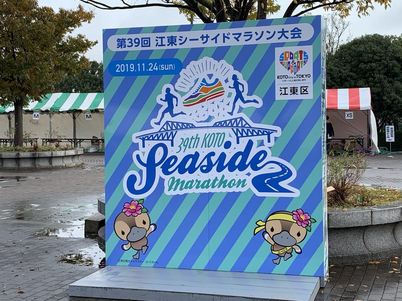 江東シーサイドマラソン2019 フォトブース