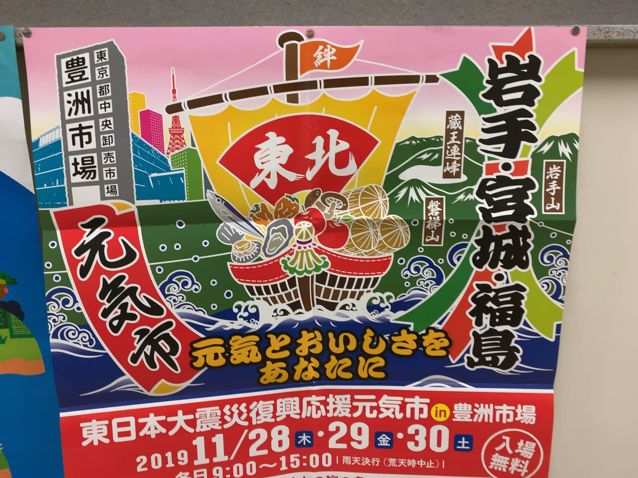 豊洲市場東日本大震災復興応援元気市