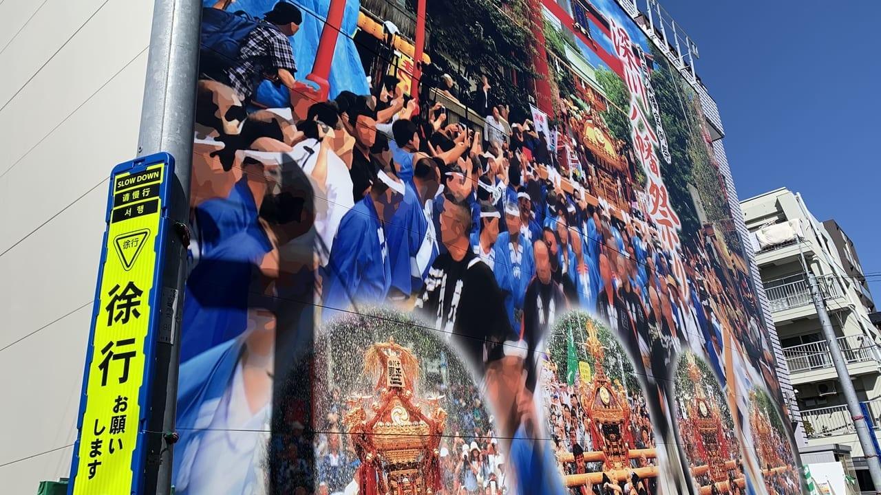 富岡八幡宮本祭り