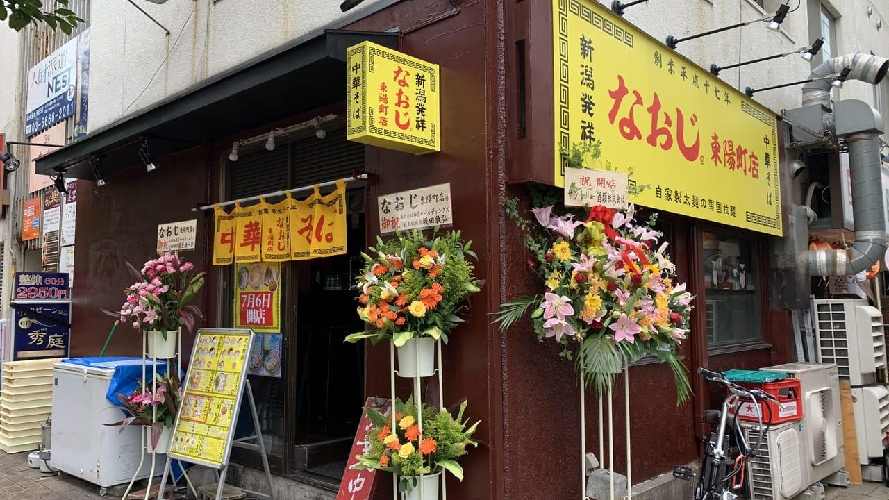 なおじ東陽町店