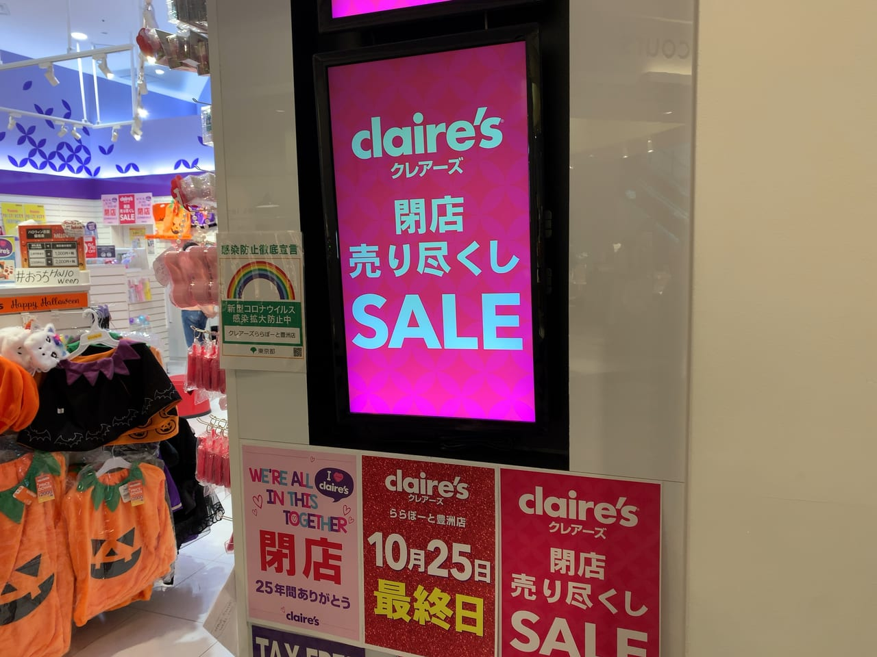 撤退 クレアーズ 日本 「クレアーズ(Claire's)」日本撤退「swimmerも大中もクレアーズも無くなっちゃった」「悲しすぎるし困る」とショックの声  
